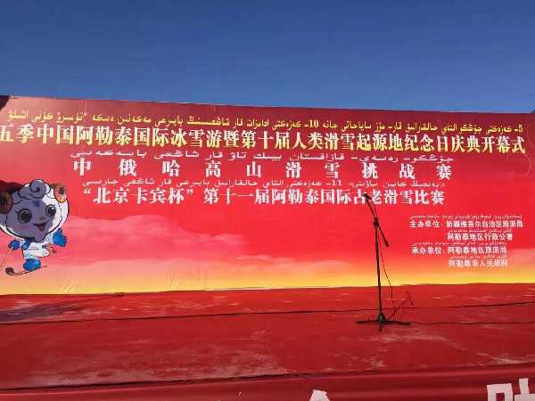 The Fifth China Altay International Ice & Snow Festival