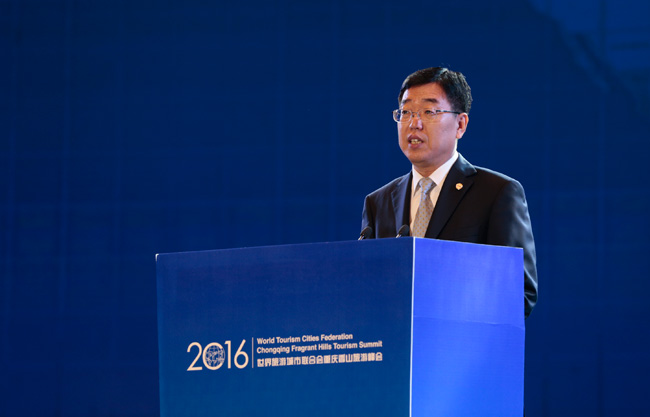 2016世界旅游城市联合会重庆香山旅游峰会隆重开幕