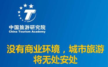Business Environment, Guarantee for Urban Tourism