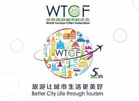 2016年世界旅游城市联合会回顾片