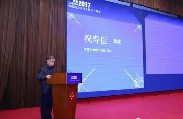 Zhu Shouchen, former Secretary of the Secretariat of the All-China Journalists Association, delivers a speech