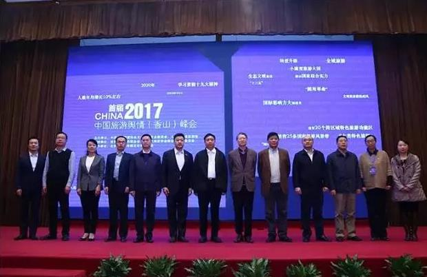 The First China Tourism Public Opinion (Fragrant Hills) Summit was held in Beijing