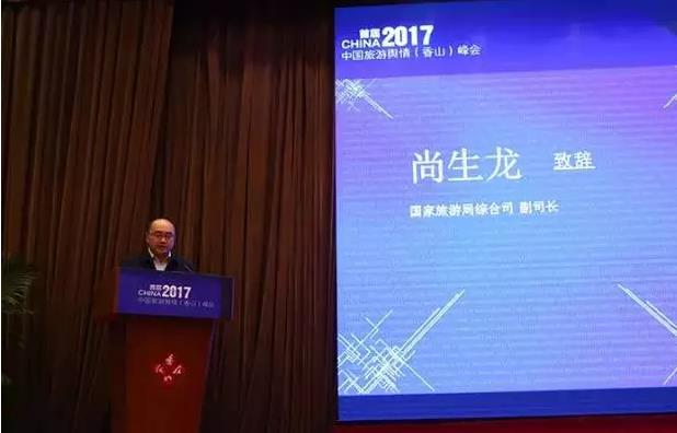Shang Shenglong, Deputy Director of the Comprehensive Coordination Division of China National Tourism Administration, delivers a speech to start off the summit