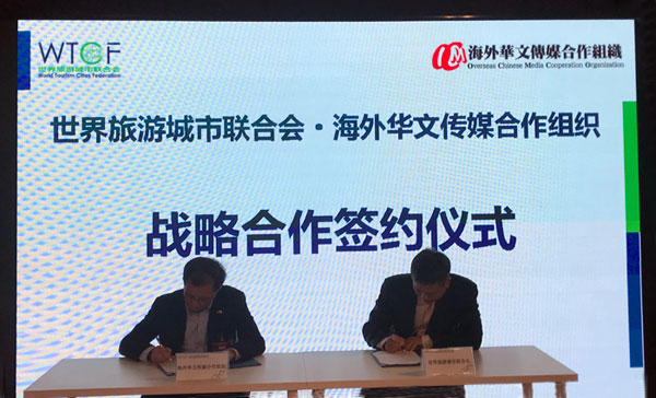 WTCF and the OCM signed the strategic cooperation agreement