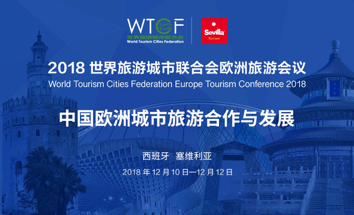 World Tourism Cities Federation Europe Tourism Conference 2018